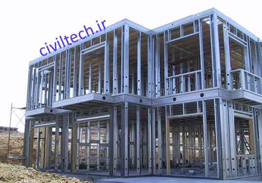 سیستم ساختمانی قاب های سرد نورد شده (LSF)