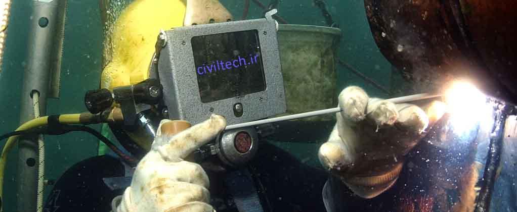 جوشکاری زیر آب (welding underwater)