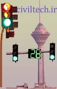 سیستم های هوشمند چراغ های راهنمایی و رانندگی