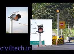 چراغ های راهنمایی و رانندگی چشمک زن LED مجهز به منبع تغذیه خورشیدی (سولار)
