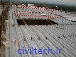 مراحل اجرای سقف با عرشه فولادی (سقف ksd)