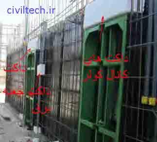 مشخص کردن محل داکت های دیوار در قالب تونلی